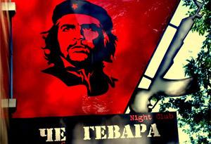 Клуб «Че Гевара»