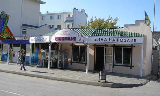 Магазины Анапы